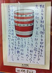 rosanjin_letter