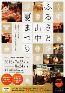 2016natsumatsuri-s-1